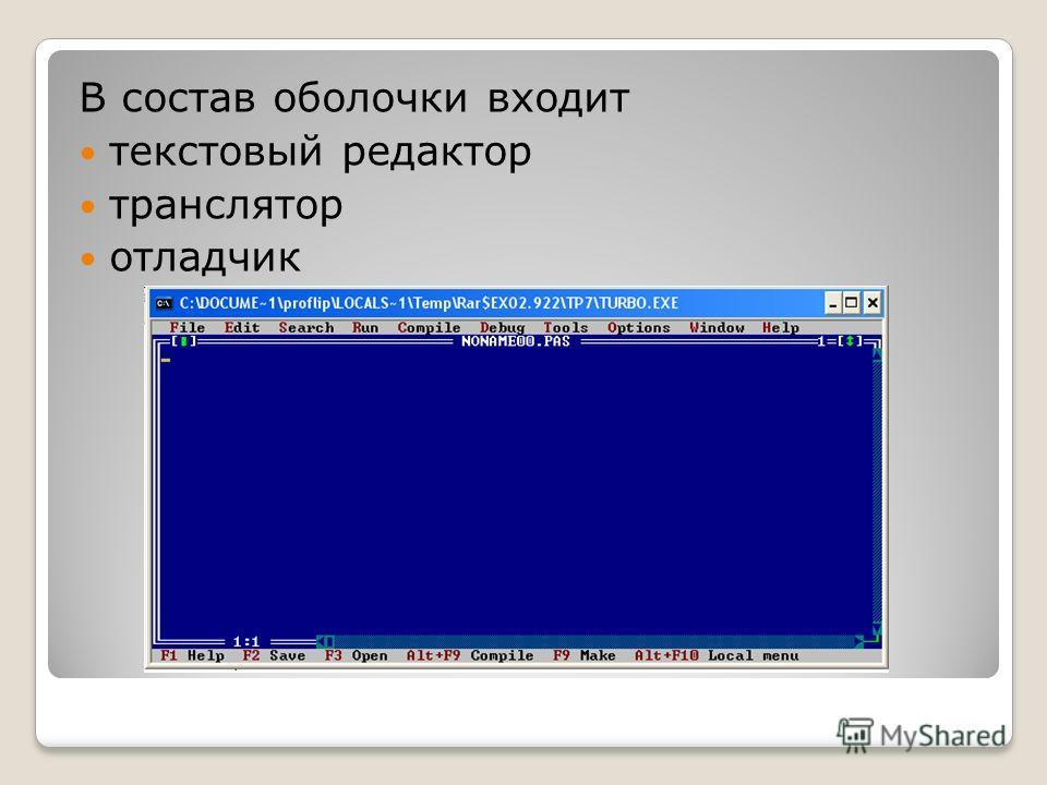 В состав оболочки входит текстовый редактор транслятор отладчик