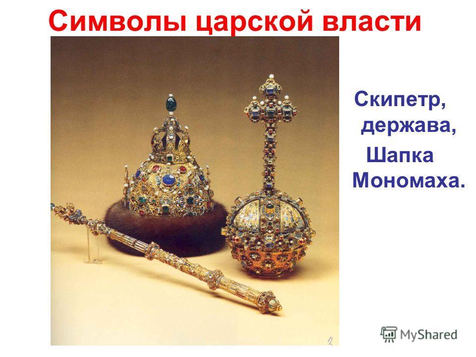 Символы царской власти Скипетр, держава, Шапка Мономаха.
