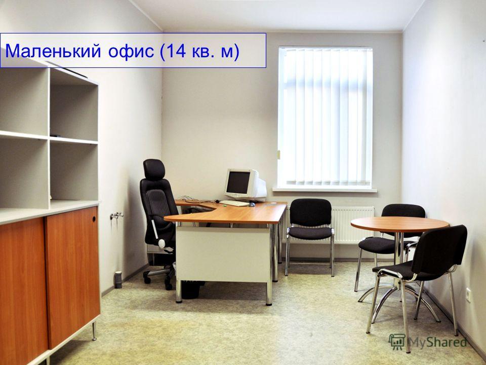 Маленький офис (14 кв. м)