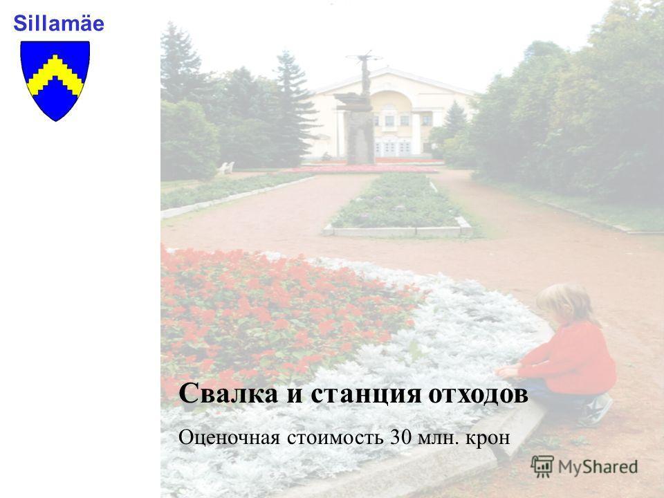 Свалка и станция отходов Оценочная стоимость 30 млн. крон