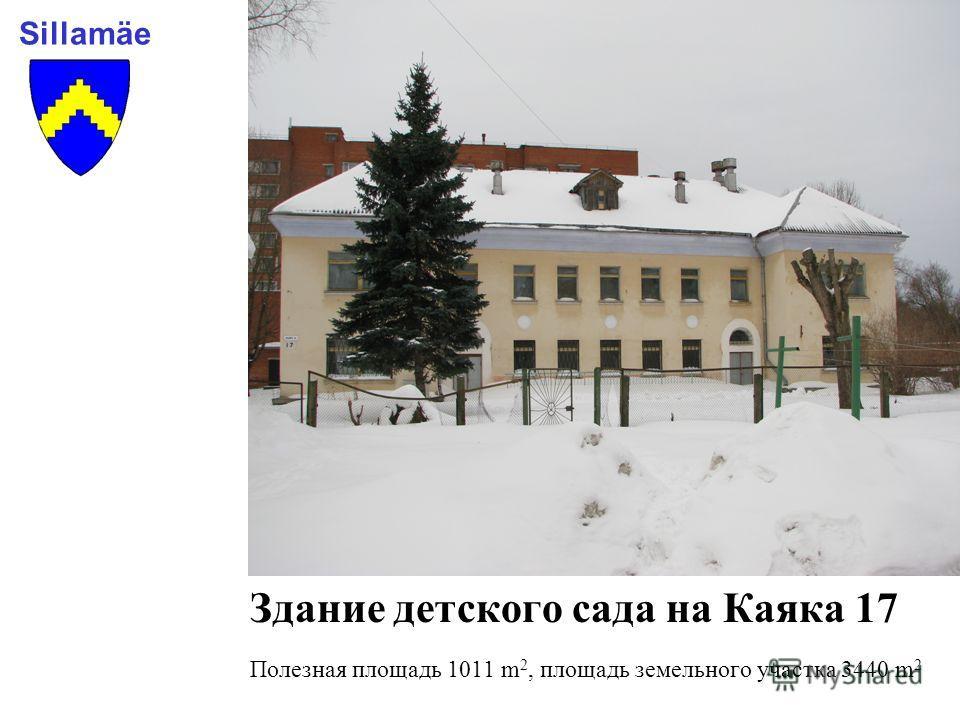Здание детского сада на Каяка 17 Полезная площадь 1011 m 2, площадь земельного участка 3440 m 2 Sillamäe