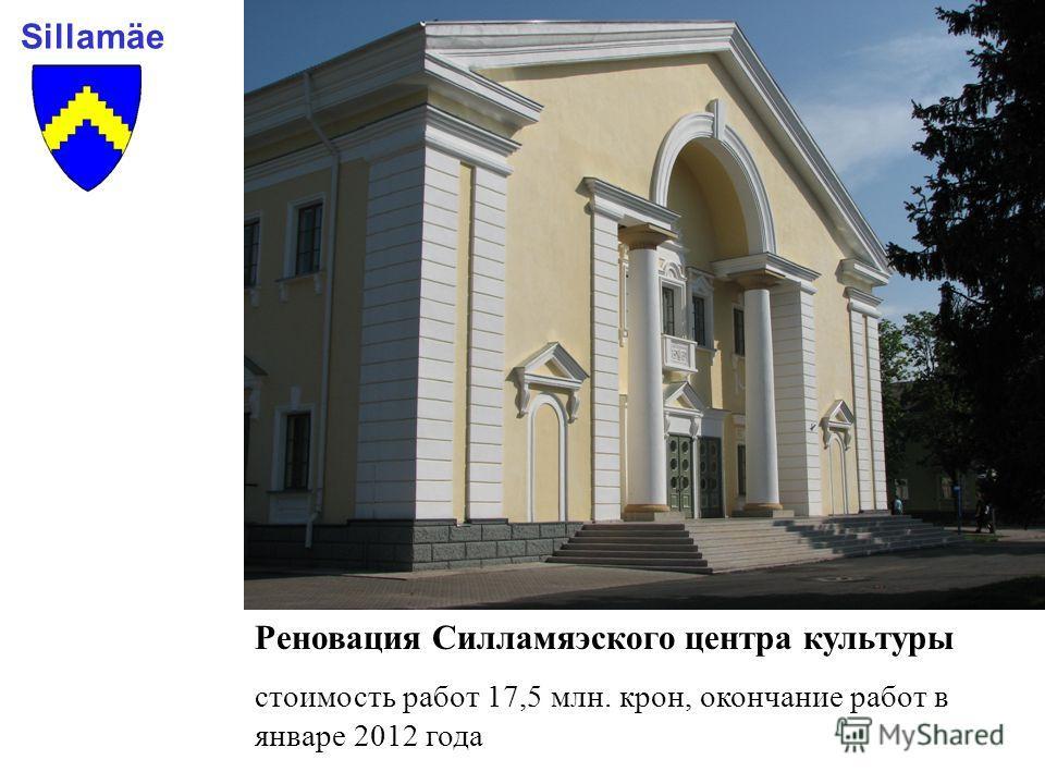 Kultuurikeskus Sillamäe Реновация Силламяэского центра культуры стоимость работ 17,5 млн. крон, окончание работ в январе 2012 года