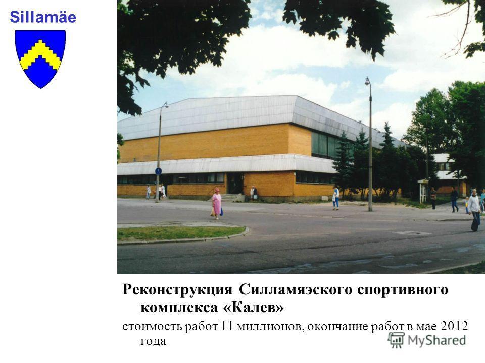 Spordikompleks Реконструкция Силламяэского спортивного комплекса «Калев» стоимость работ 11 миллионов, окончание работ в мае 2012 года Sillamäe