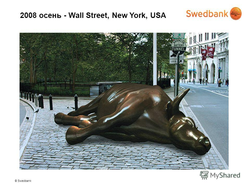 © Swedbank 2008 осень - Wall Street, New York, USA