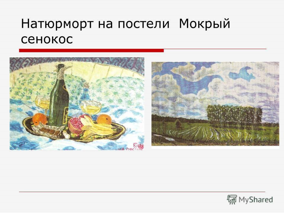 Натюрморт на постели Мокрый сенокос
