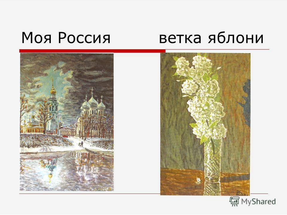 Моя Россия ветка яблони