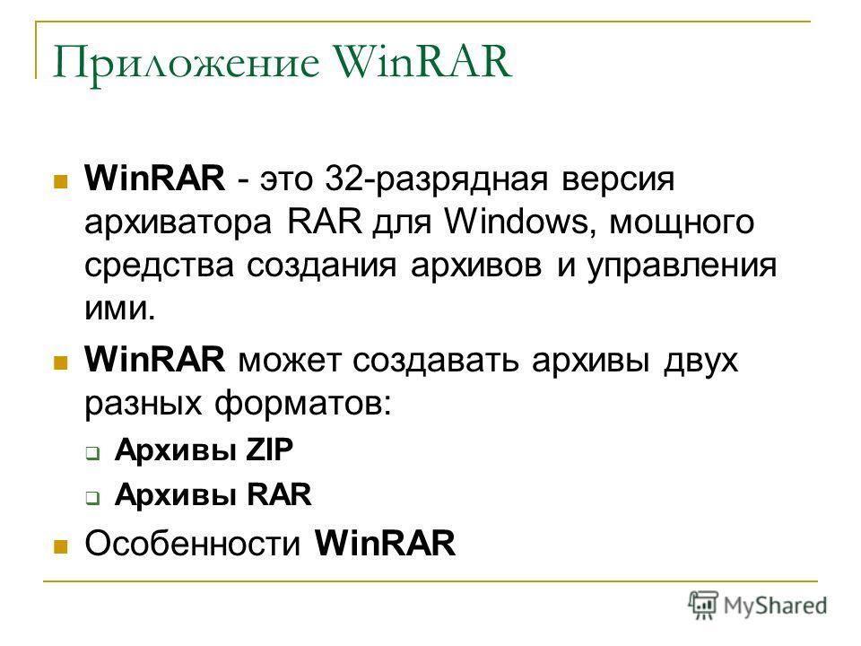 Приложение WinRAR WinRAR - это 32-разрядная версия архиватора RAR для Windows, мощного средства создания архивов и управления ими. WinRAR может создавать архивы двух разных форматов: Архивы ZIP Архивы RAR Особенности WinRAR
