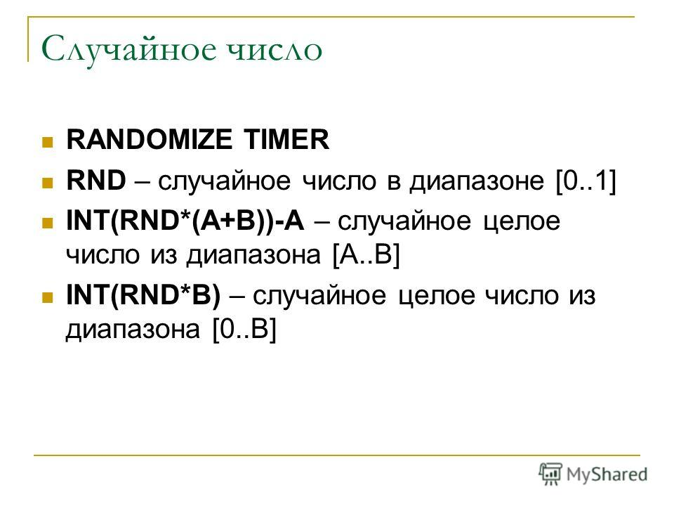 Случайное число RANDOMIZE TIMER RND – случайное число в диапазоне [0..1] INT(RND*(A+B))-A – случайное целое число из диапазона [A..B] INT(RND*B) – случайное целое число из диапазона [0..B]