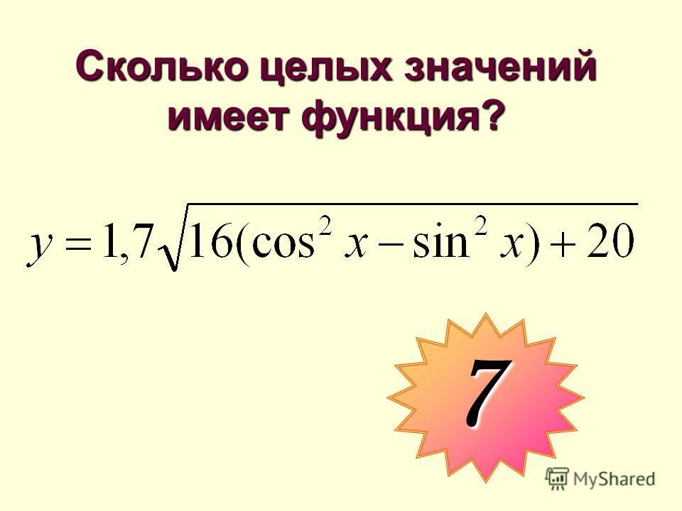 Сколько целых значений имеет функция? 7