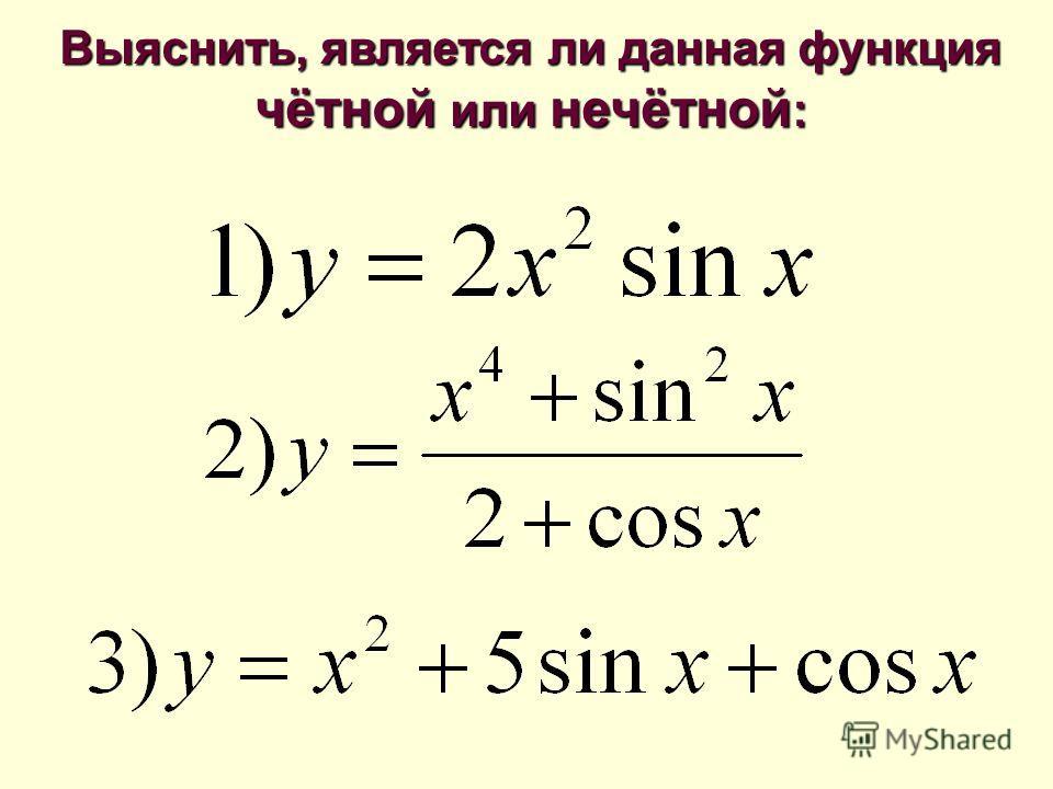 Выяснить, является ли данная функция чётной или нечётной :