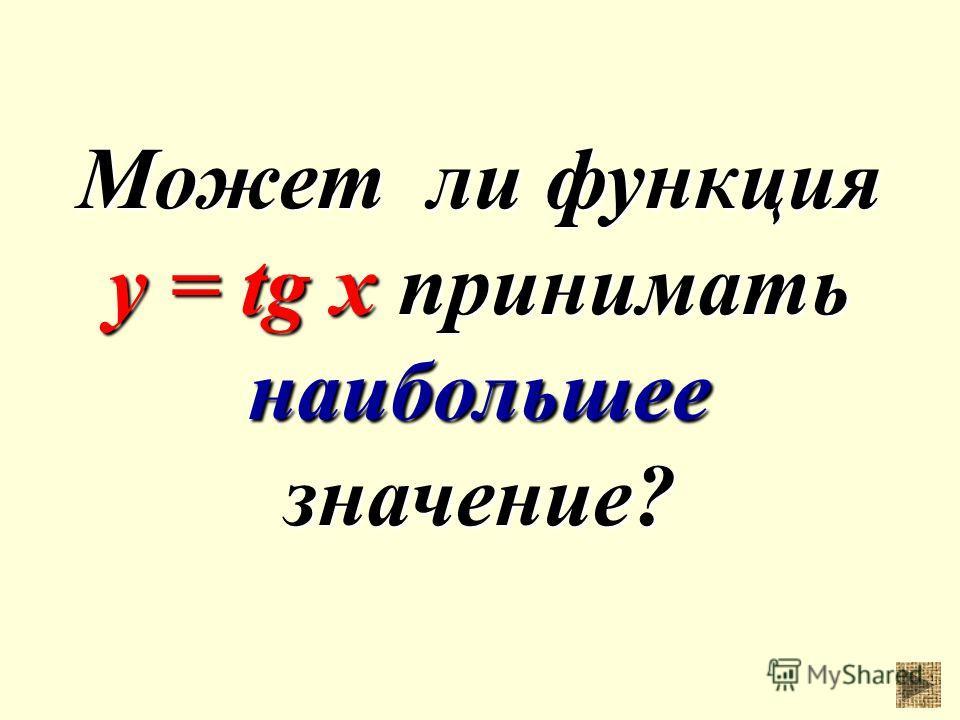 Может ли функция у = tg x принимать наибольшее значение?