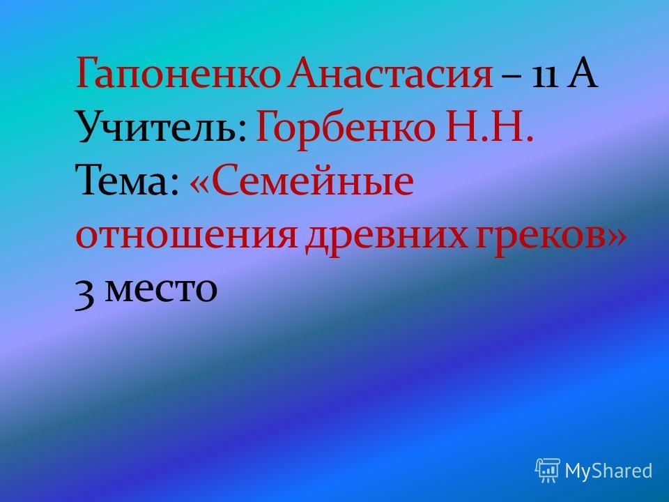 Гапоненко Анастасия – 11 А Учитель: Горбенко Н.Н. Тема: «Семейные отношения древних греков» 3 место