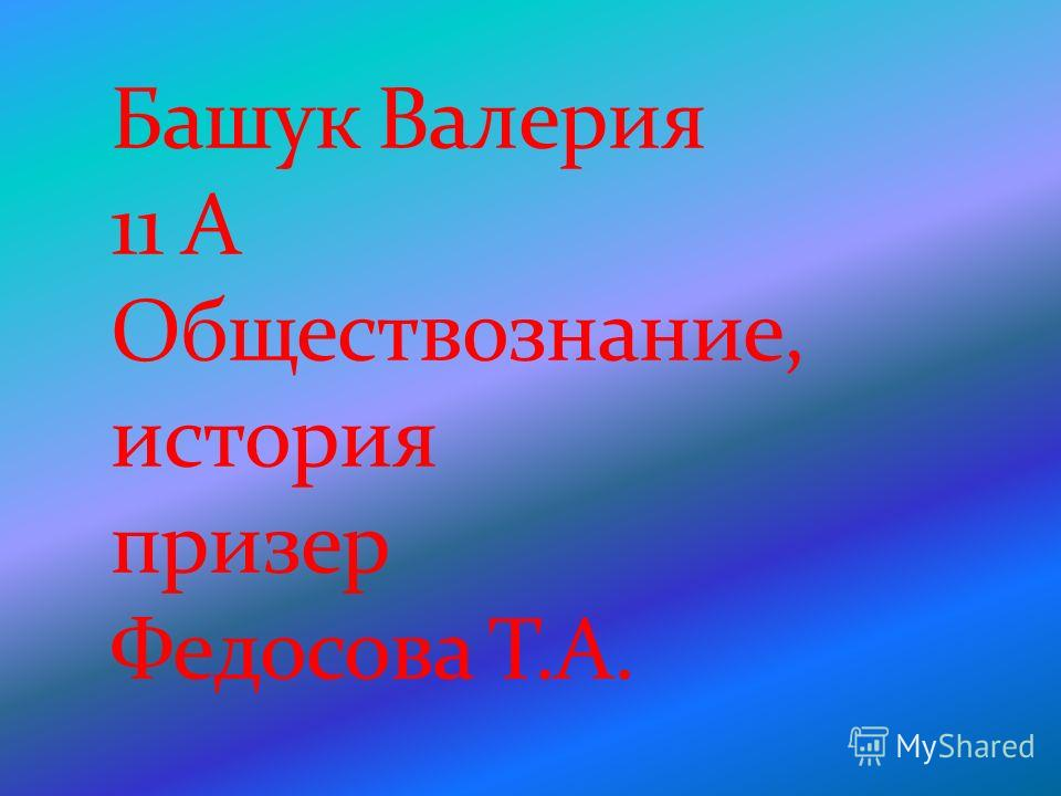 Башук Валерия 11 А Обществознание, история призер Федосова Т.А.