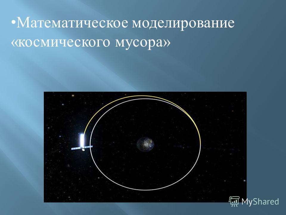 Математическое моделирование «космического мусора»