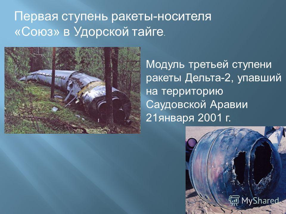Первая ступень ракеты-носителя «Союз» в Удорской тайге. Модуль третьей ступени ракеты Дельта-2, упавший на территорию Саудовской Аравии 21января 2001 г.