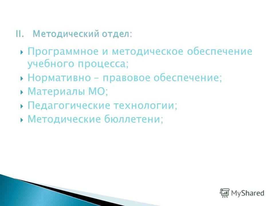 Программное и методическое обеспечение учебного процесса; Нормативно – правовое обеспечение; Материалы МО; Педагогические технологии; Методические бюллетени;