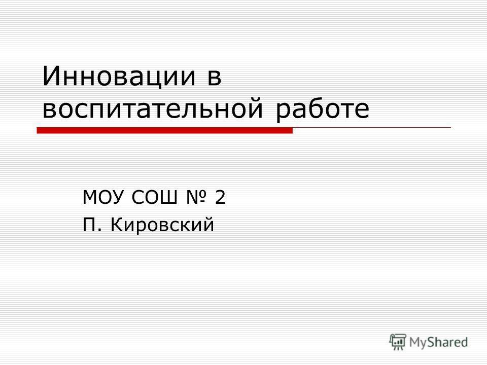 Инновации в воспитательной работе МОУ СОШ 2 П. Кировский