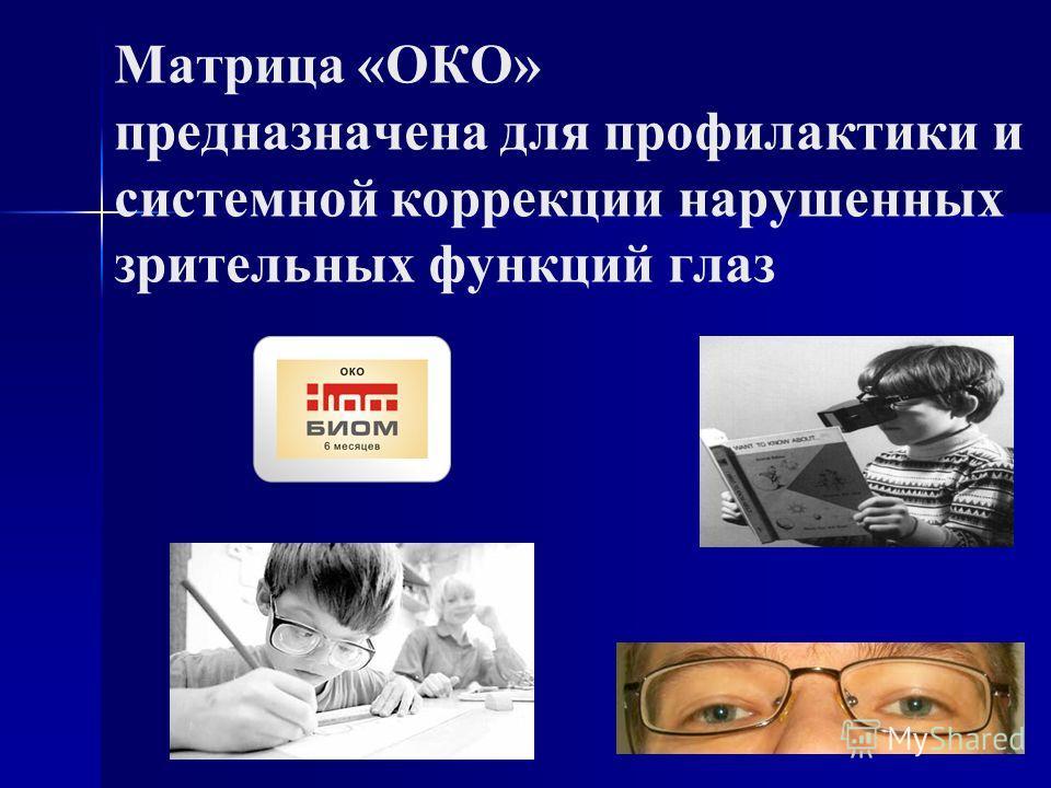 Матрица «ОКО» предназначена для профилактики и системной коррекции нарушенных зрительных функций глаз