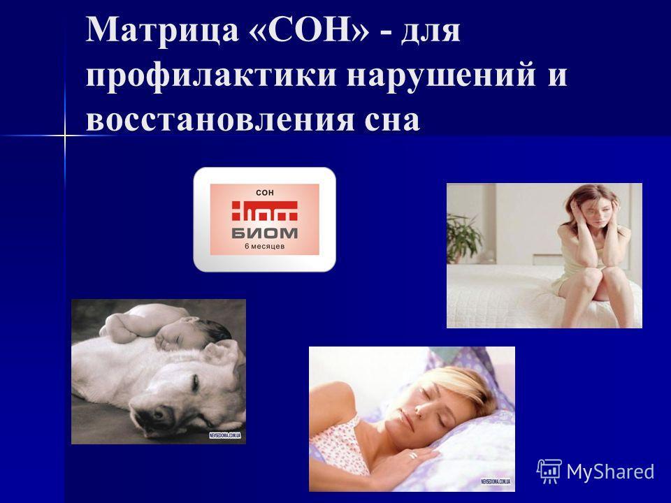 Матрица «СОН» - для профилактики нарушений и восстановления сна