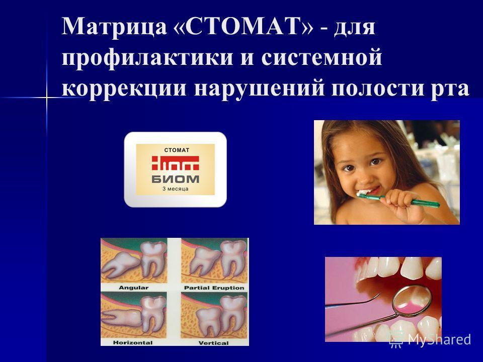 Матрица «СТОМАТ» - для профилактики и системной коррекции нарушений полости рта