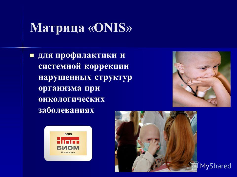 Матрица «ONIS» для профилактики и системной коррекции нарушенных структур организма при онкологических заболеваниях
