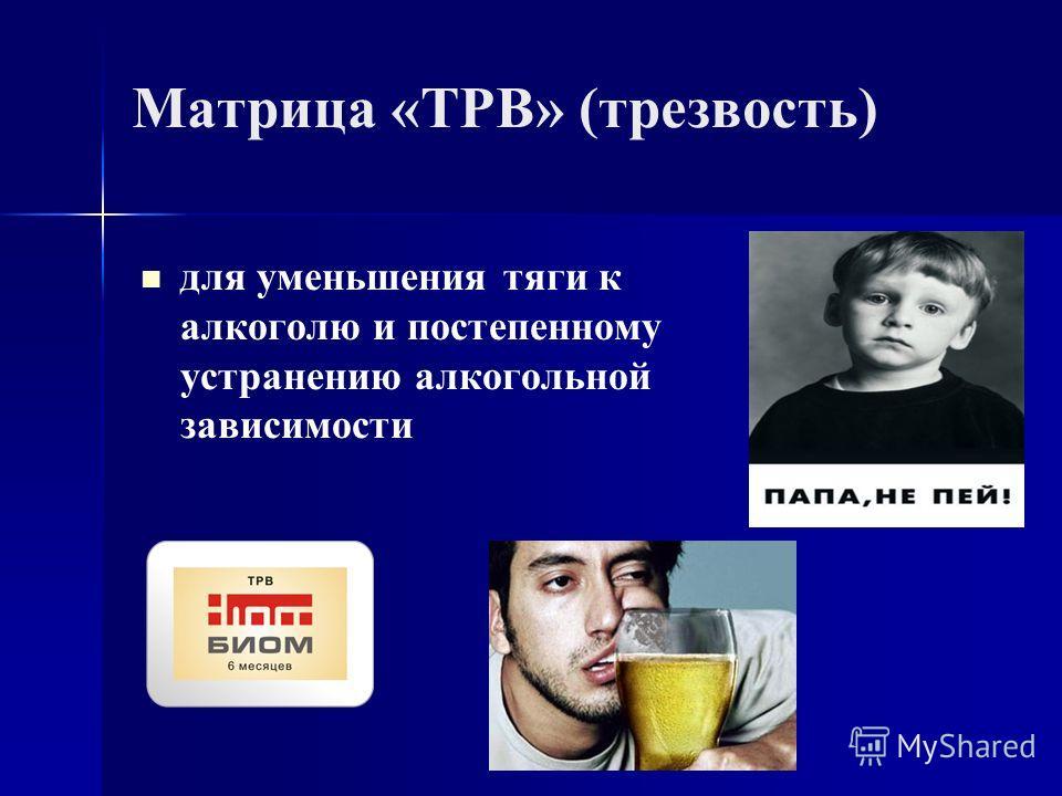 Матрица «ТРВ» (трезвость) для уменьшения тяги к алкоголю и постепенному устранению алкогольной зависимости
