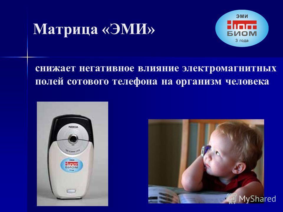 Матрица «ЭМИ» снижает негативное влияние электромагнитных полей сотового телефона на организм человека