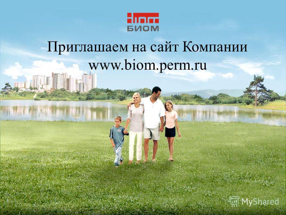 Приглашаем на сайт Компании www.biom.perm.ru