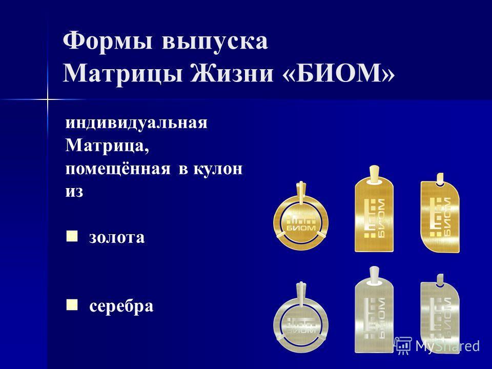 Формы выпуска Матрицы Жизни «БИОМ» индивидуальная Матрица, помещённая в кулон из золота серебра