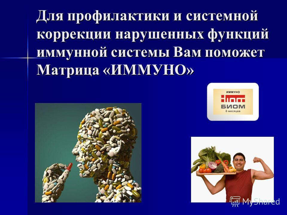 Для профилактики и системной коррекции нарушенных функций иммунной системы Вам поможет Матрица «ИММУНО»