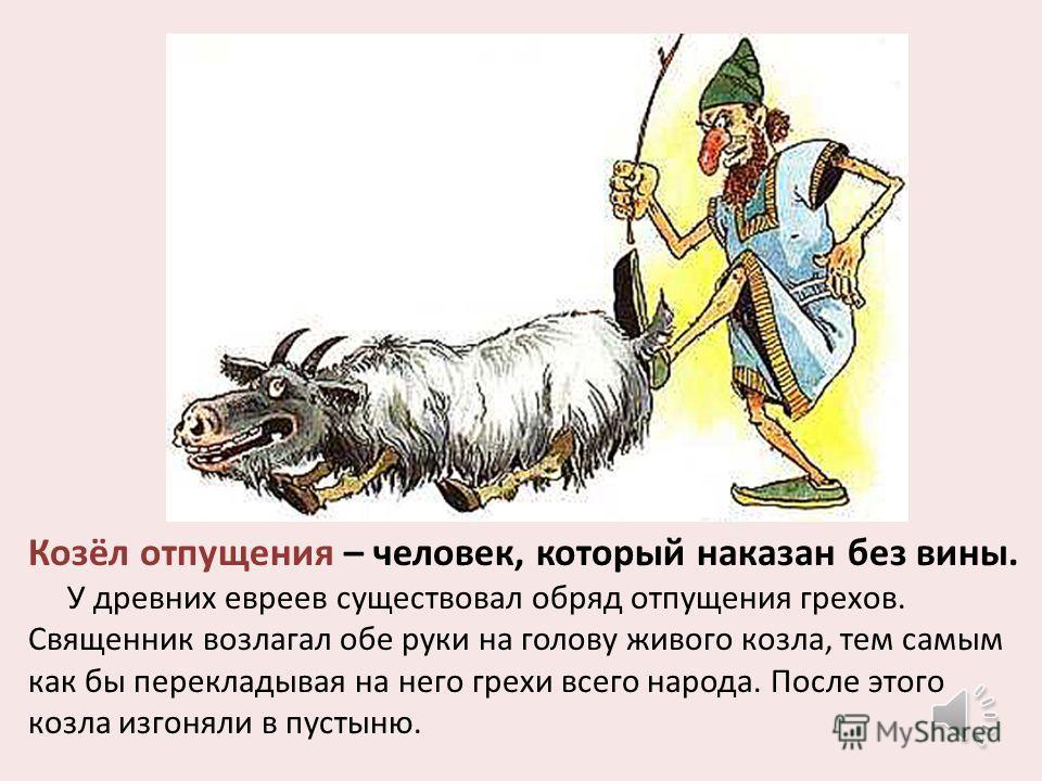 Двуликий Янус – двуличный человек, лицемер. В римской мифологии бог времени, который мог ясно видеть всё, что было в прошлом и что произойдёт в будущем. Именно за эту двойную способность Януса стали изображать с двумя лицами, обращёнными в противоп