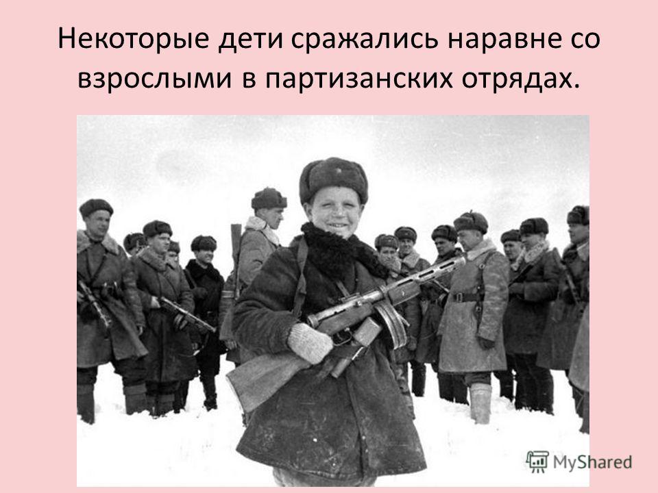 Некоторые дети сражались наравне со взрослыми в партизанских отрядах.