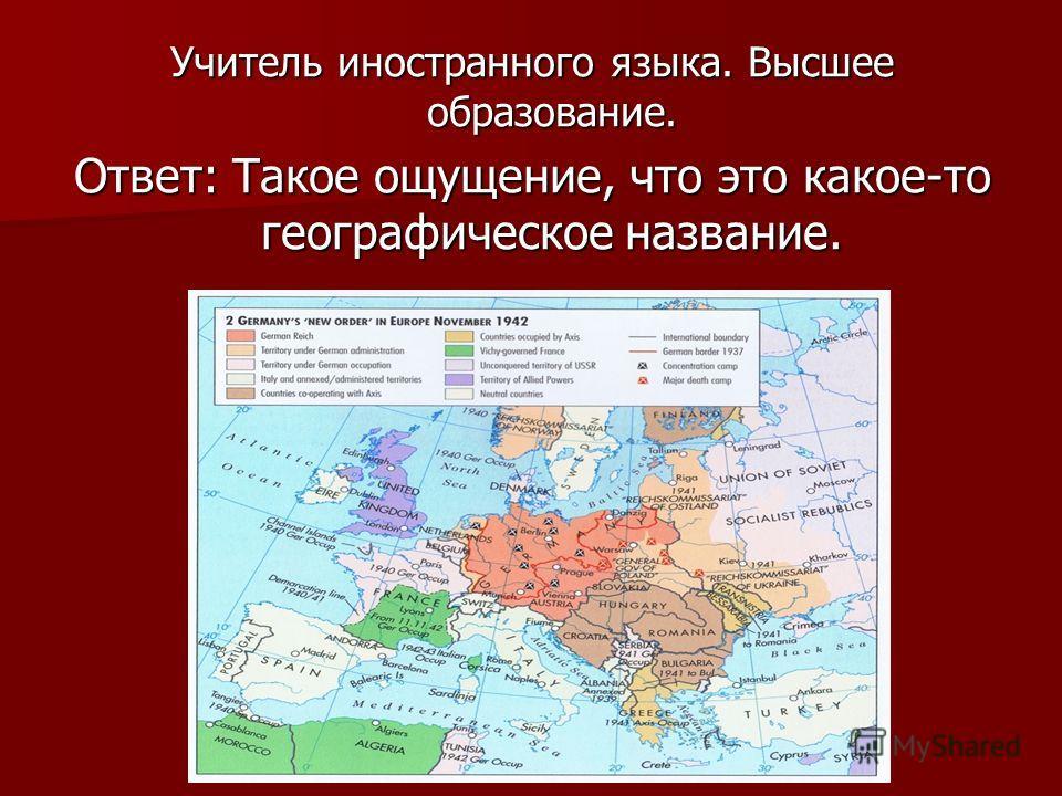 Учитель иностранного языка. Высшее образование. Ответ: Такое ощущение, что это какое-то географическое название.