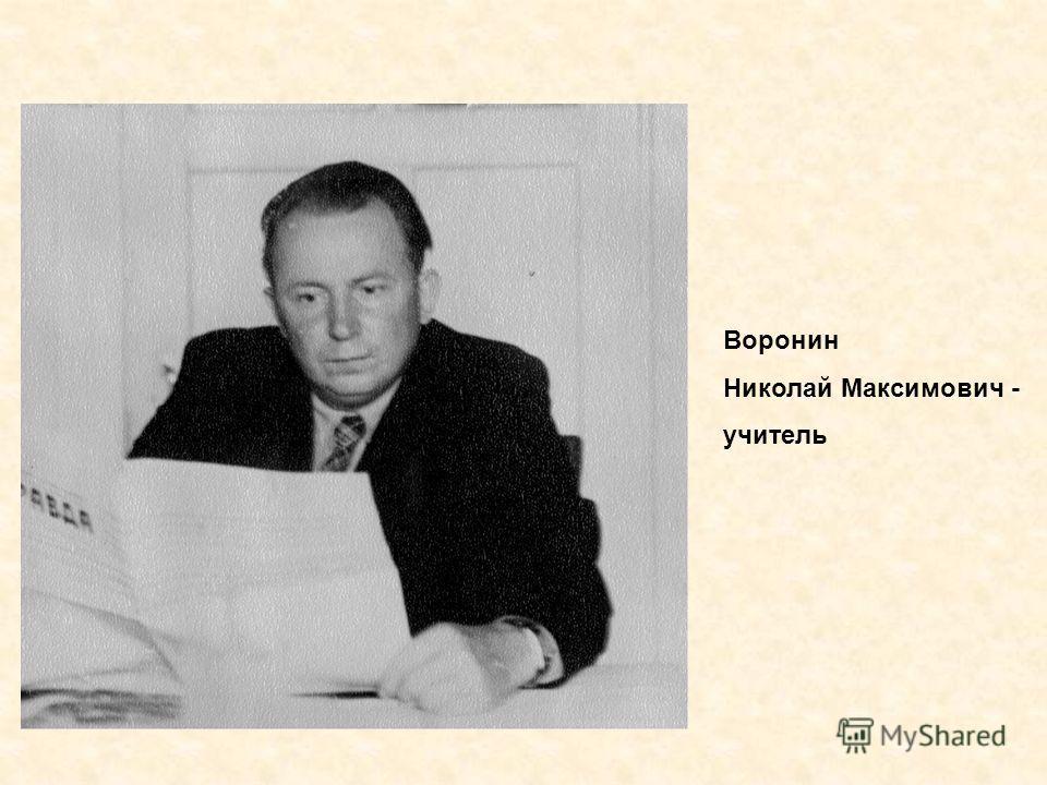 Воронин Николай Максимович - учитель
