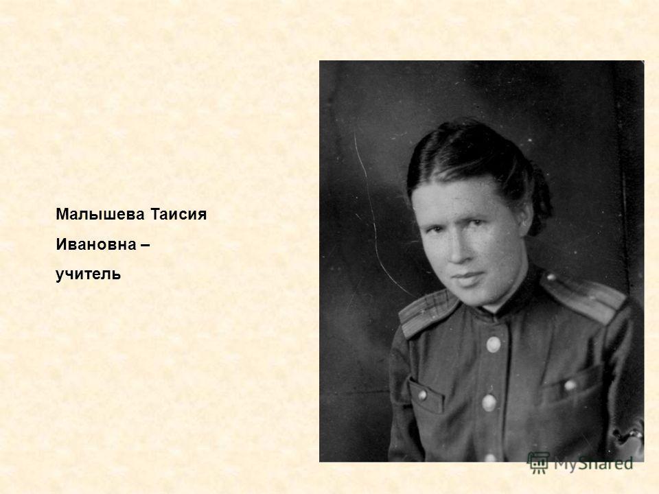 Малышева Таисия Ивановна – учитель