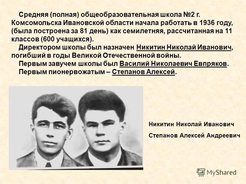 Средняя (полная) общеобразовательная школа 2 г. Комсомольска Ивановской области начала работать в 1936 году, (была построена за 81 день) как семилетняя, рассчитанная на 11 классов (600 учащихся). Директором школы был назначен Никитин Николай Иванович