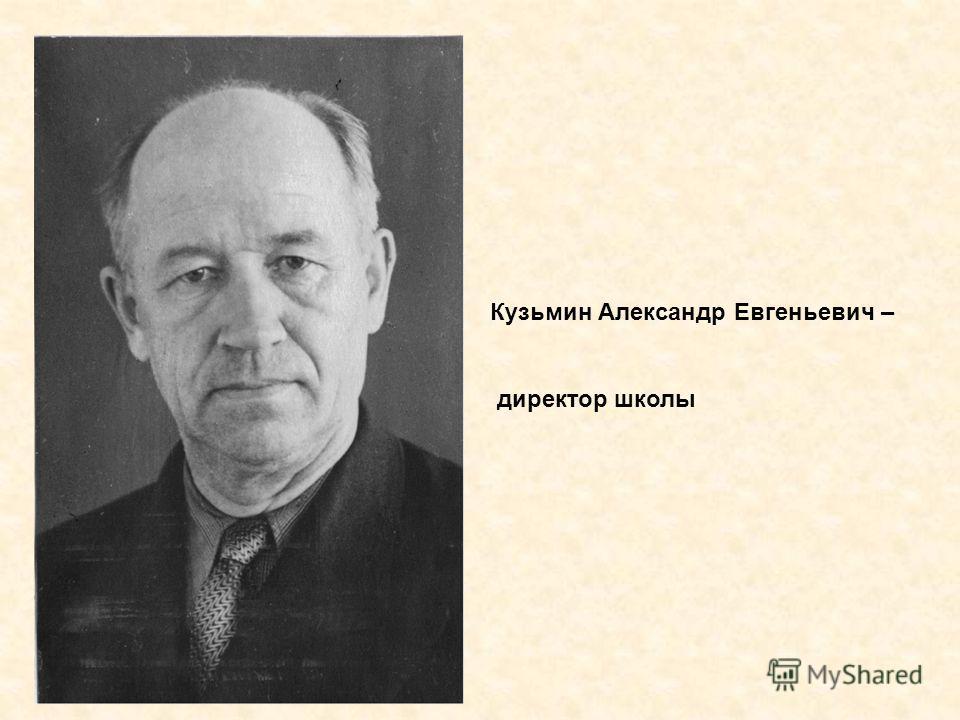 Кузьмин Александр Евгеньевич – директор школы