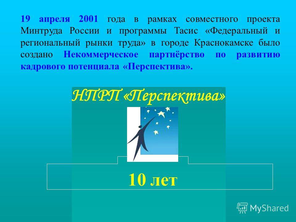 19 апреля 2001 года в рамках совместного проекта Минтруда России и программы Тасис «Федеральный и региональный рынки труда» в городе Краснокамске было создано Некоммерческое партнёрство по развитию кадрового потенциала «Перспектива». НПРП «Перспектив