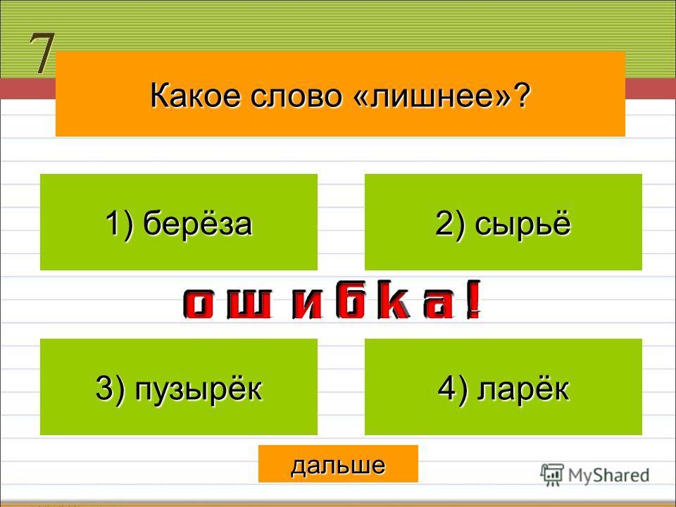 1) юг 1) юг 3) плюс 3) плюс 2) люк 2) люк 4) меню 4) меню Какое слово «лишнее»? Какое слово «лишнее»? дальше
