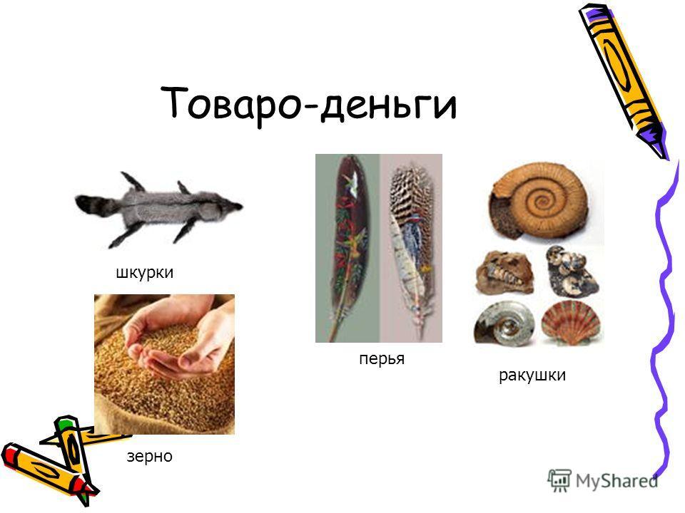 Товаро-деньги шкурки перья ракушки зерно