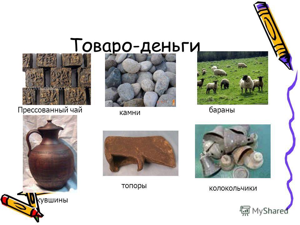 Товаро-деньги Прессованный чай камни бараны кувшины топоры колокольчики