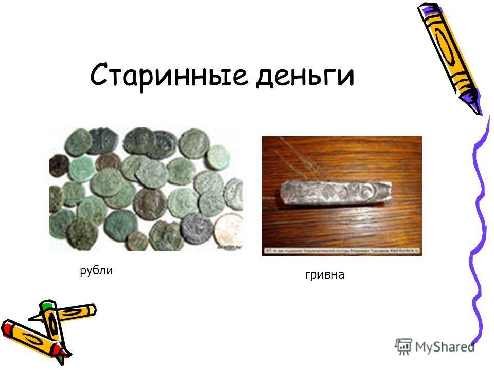 Старинные деньги рубли гривна