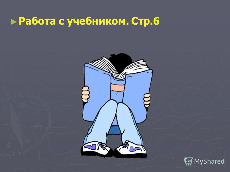 Работа с учебником. Стр.6
