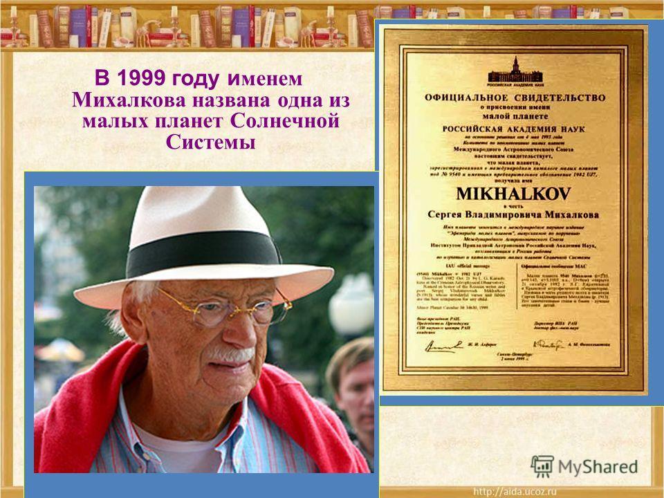 В 1999 году именем Михалкова названа одна из малых планет Солнечной Системы