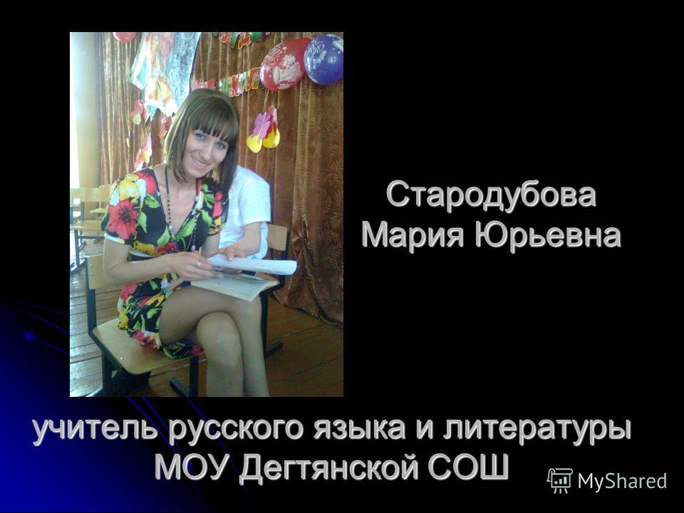 Стародубова Мария Юрьевна учитель русского языка и литературы МОУ Дегтянской СОШ