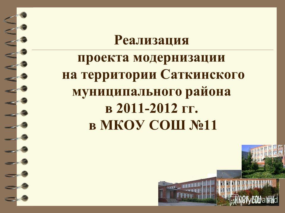 Реализация проекта модернизации на территории Саткинского муниципального района в 2011-2012 гг. в МКОУ СОШ 11