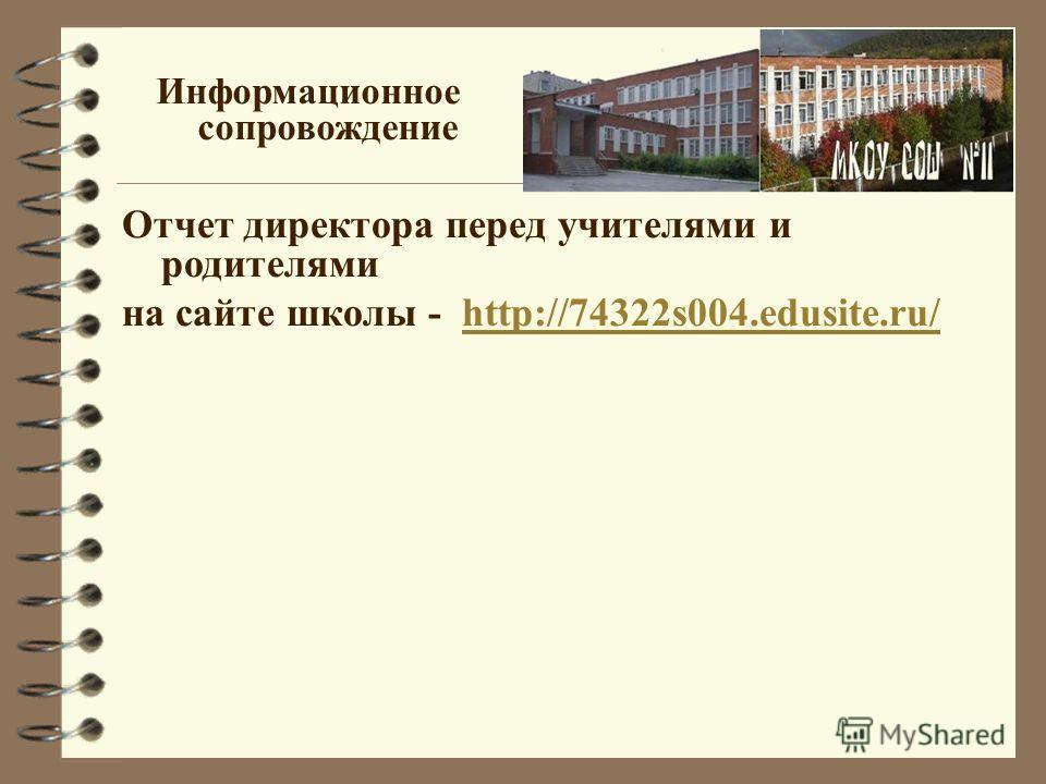 Информационное сопровождение Отчет директора перед учителями и родителями на сайте школы - http://74322s004.edusite.ru/http://74322s004.edusite.ru/