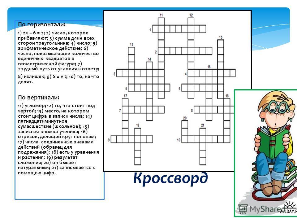 По горизонтали: 1) 2x – 6 = 2; 2) число, которое прибавляют; 3) сумма длин всех сторон треугольника; 4) число; 5) арифметическое действие; 6) число, показывающее количество единичных квадратов в геометрической фигуре; 7) трудный путь от условия к отв