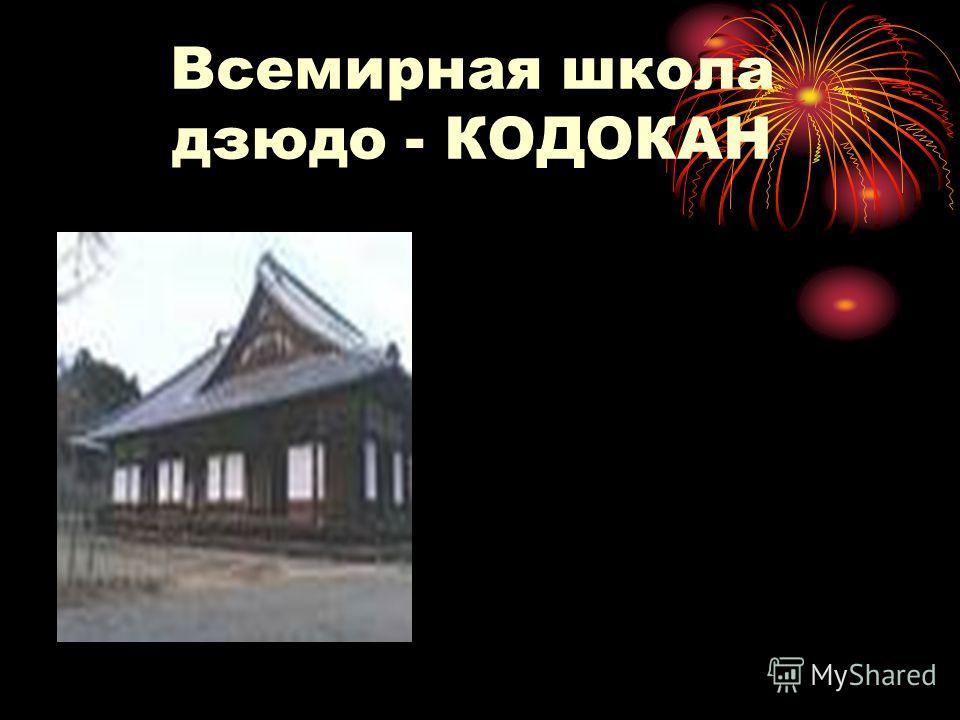 Всемирная школа дзюдо - КОДОКАН