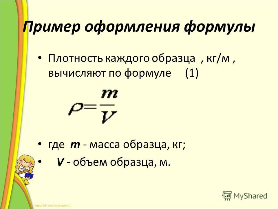 Пример оформления формулы Плотность каждого образца, кг/м, вычисляют по формуле (1) где m - масса образца, кг; V - объем образца, м.